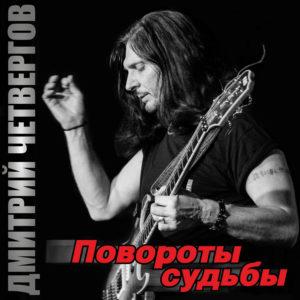 Повороты судьбы - Single, Дмитрий Четвергов