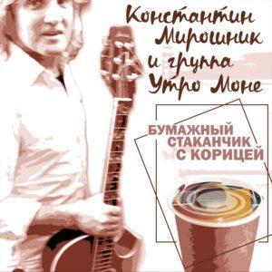 Константин Мирошник - Бумажный стаканчик с корицей - Single