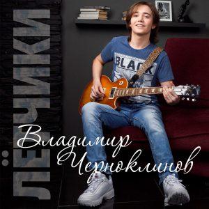 Владимир Черноклинов - Лётчики 2019 (сингл)