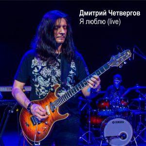 Дмитрий Четвергов - Я люблю Live 2018 (сингл)