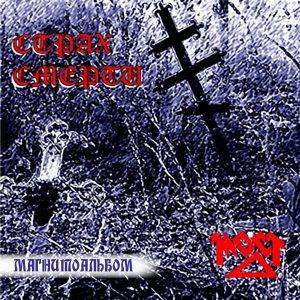 Рок-группа Мост - Страх смерти альбом, 1991