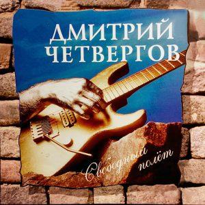 Дмитрий Четвергов - Свободный полёт - 1997