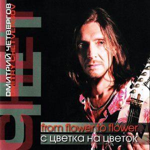 Дмитрий Четвергов - С цветка на цветок - 2005