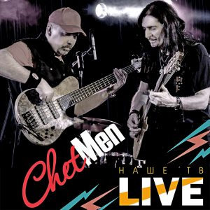 ChetMen Наше ТВ (Live)
