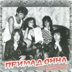 Примадонна - Сладок запретный плод (магнитоальбом), 1988
