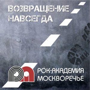 Рок-академия Москворечье - Возвращение навсегда (альбом, 2019)