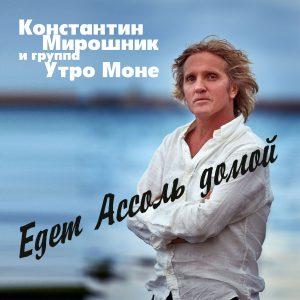 Константин Мирошник - Едет Ассоль домой - Single