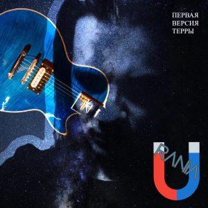 Urania - Первая версия терры