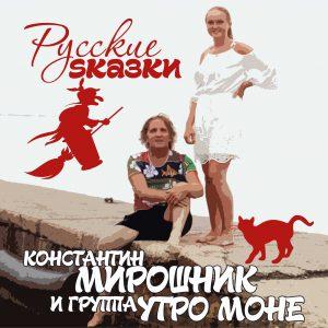 Константин Мирошник Русские сказки - Single