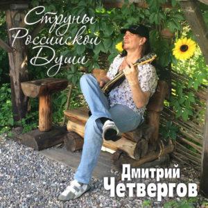 Дмитрий Четвергов Струны российской души