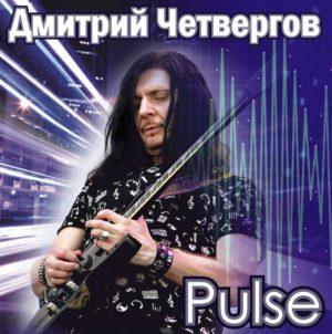 Дмитрий Четвергов - Pulse - Single