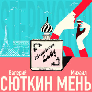 Валерий Сюткин & Михаил Мень - Московская Lady (Single)