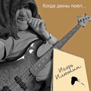 Игорь Илюшин - Когда дюны поют