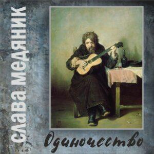 Слава Медяник - Одиночество (сингл, 2020)
