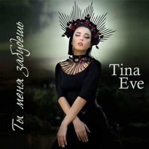 Tina Eve – Ты меня забудешь (сингл, 2020)