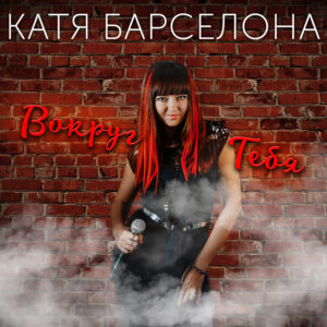 Катя Барселона – Вокруг тебя (сингл, 2020)
