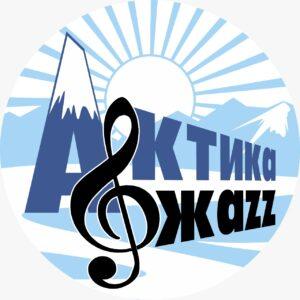 Международный фестиваль «АРКТИКА ДЖАЗ» (Arctic Jazz) в Мурманске.