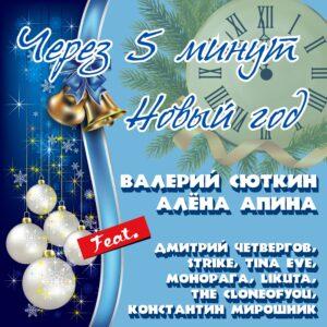 Валерий Сюткин, Алёна Апина — Через 5 минут Новый год (сингл, 2020)