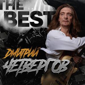 Дмитрий Четвергов — The Best (альбом, 2021)