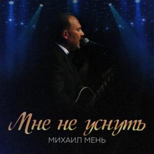 Михаил Мень — Мне не уснуть (сингл, 2021)