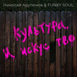 Николай Арутюнов & Funky Soul «Культура и искусство» (сингл, 2020)