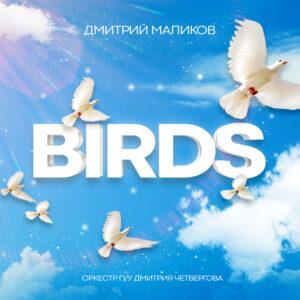 Birds - Дмитрий Маликов